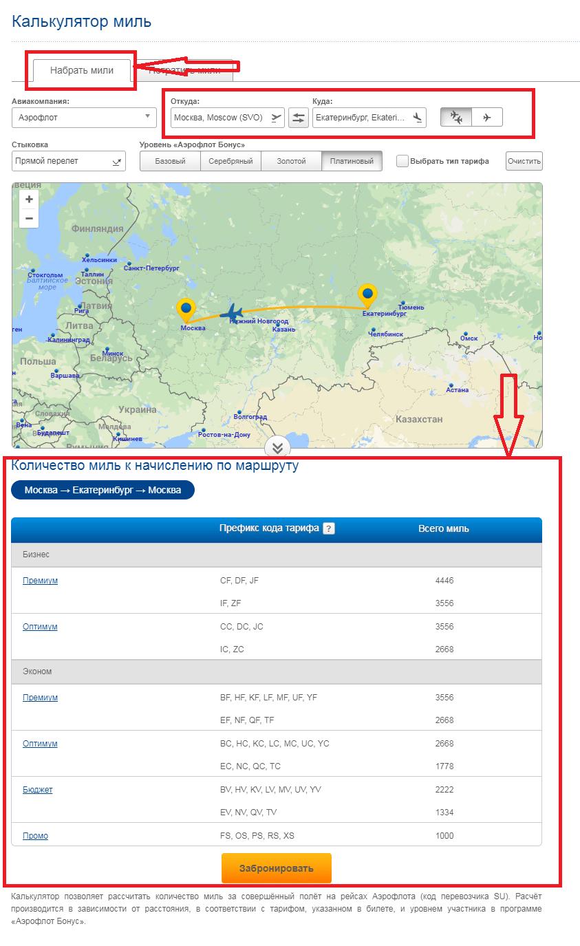 Авиабилеты s7 авиакомпания сибирь